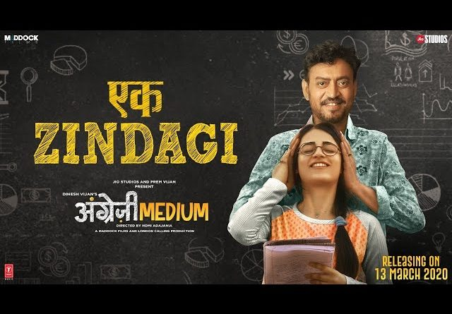 ek zindagi lyrics